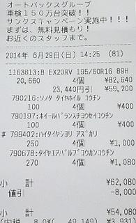ECOPIA EX20 RV