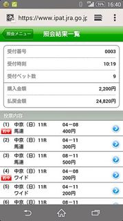 馬券_チャンピオンズカップ.jpg