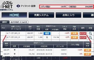 Shisutore150302.jpg