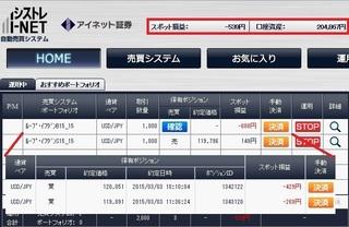 Shisutore150303.jpg