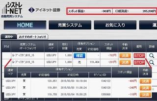 Shisutore150304.jpg