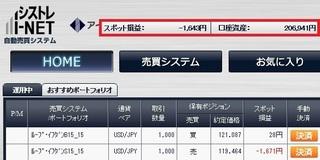 Shisutore150306.jpg