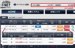 Shisutore150311.jpg