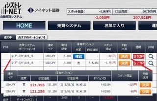 Shisutore150312.jpg