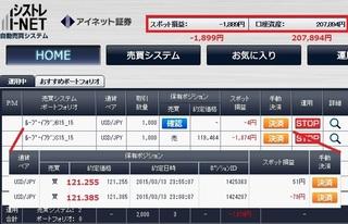 Shisutore150313.jpg