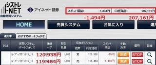 Shisutore150319.jpg