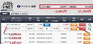 Shisutore150321.jpg