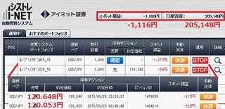 Shisutore150323.jpg