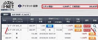 Shisutore150326.jpg